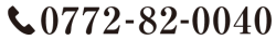 0772-82-0040