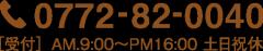 Tel:0772-82-0040